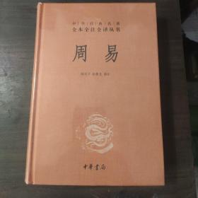 周易:中华经典名著全本全注全译丛书