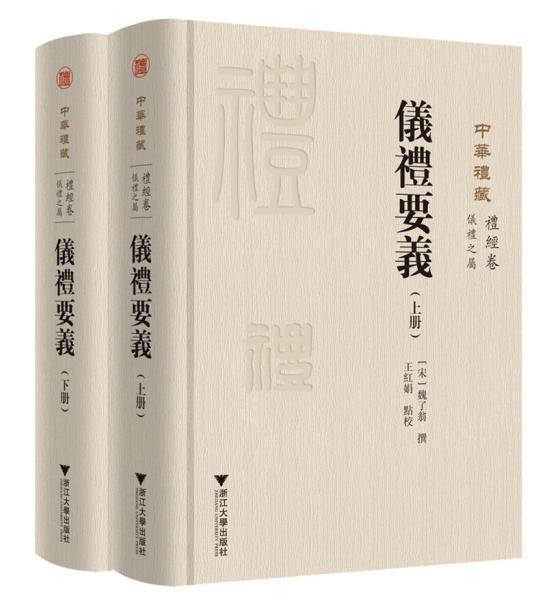 仪礼要义(全2册)