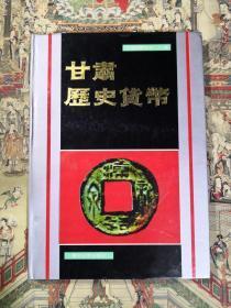 甘肃历史货币