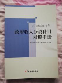 2019/2018年政府收入分类科目对照手册