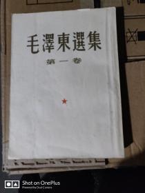 【稀缺版本好品】毛泽东选集 第一卷 1951年一版一印  见图