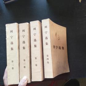 列宁选集(第1-第4卷)全4册