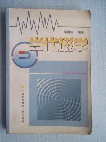 当代磁学 [架----1]