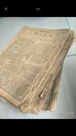 解放时期1947-1949年大众日报,大众报老报纸,需要内容报道联系