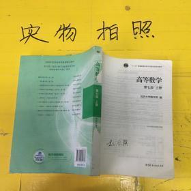 高等数学上册(第七版)   没有上封面   有笔记