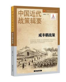 中国近代战策辑要-咸丰朝战策(1851~1861)