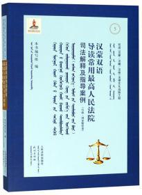 汉蒙双语导读常用最高人民法院司法解释及指导案例(行政国家赔偿卷)