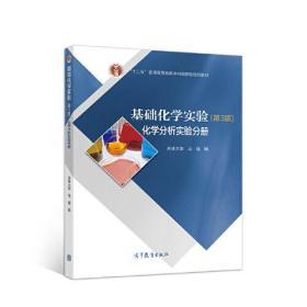 基础化学实验(第3版)化学分析实验分册