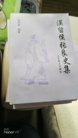 《汉留侯张良史集》张知新著平装本