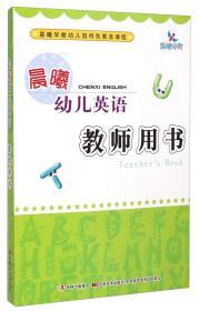 晨曦幼儿英语教师用书(晨曦早教幼儿园特色教育课程)