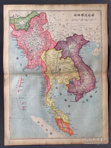 大清光绪三十二年 大清舆地学会刊印《安南、暹罗、缅甸》彩色地图册页一张(尺寸:46*34厘米,比例尺:七百二十万分之一)