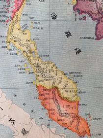 光绪三十二年 大清舆地学会刊印《安南、暹罗、缅甸》彩色地图册页一张(尺寸:46*34厘米,比例尺:七百二十万分之一。)