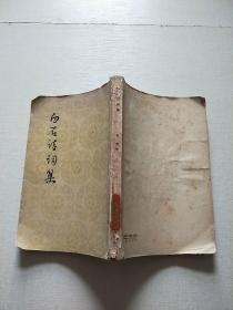 白石诗词集(馆藏)自然旧,见图