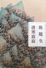 清寒寂寂:1993-1996年作品