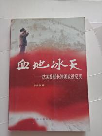 血地冰天——抗美援朝长津湖战役纪实