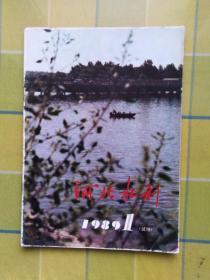 河北水利(1989年  试刊  第一期)