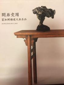 翦淞阁 —閒居受用2019年保利秋拍图录