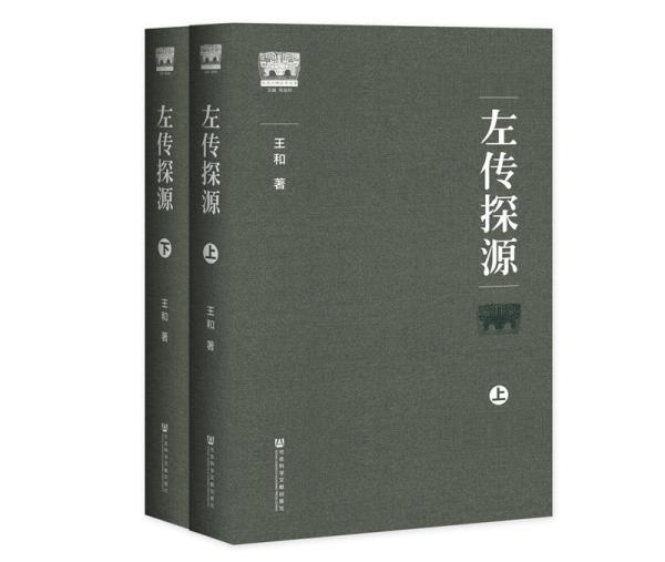左传探源(全2册)