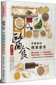 医食:中医师的健康厨房(二版)/杨力/大都会文化