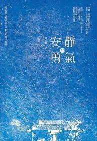 安静的勇气/刘学刚/博思智库股份有限公司