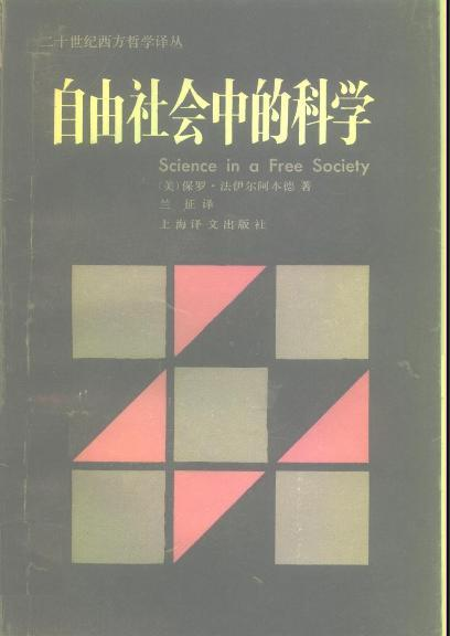 自由社会中的科学