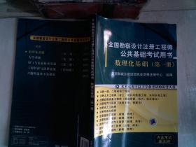 全国勘察设计注册工程师公共基础考试用书: 数理化基础(第1册)