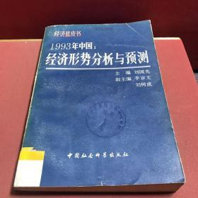 1993年中国经济形势分析与预测