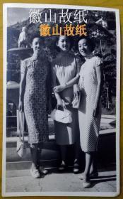 民国老照片:民国旗袍美女,姐妹仨——开心呵~