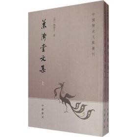 兼济堂文集 (中国历史文集丛刊 全二册 py)