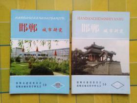 邯郸城市研究(试刊)1998年 6月 9月
