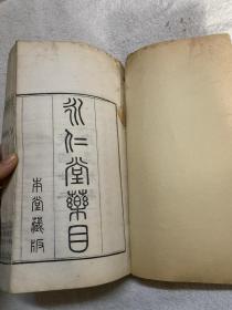 民国二十二年 永仁堂药目 本堂藏版 线装宣纸