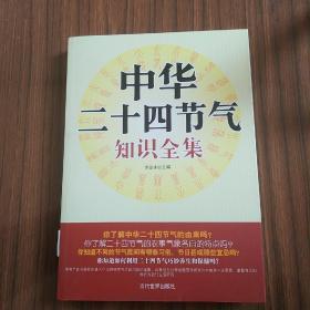 中华二十四节气知识全集(16开)正版 现货 馆藏