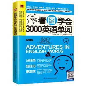 易人外语:看图学会3000英语单词