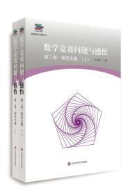 数学竞赛问题与感悟(第二卷:研究文集)