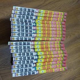 不思议游戏(1一18)全共18册合售