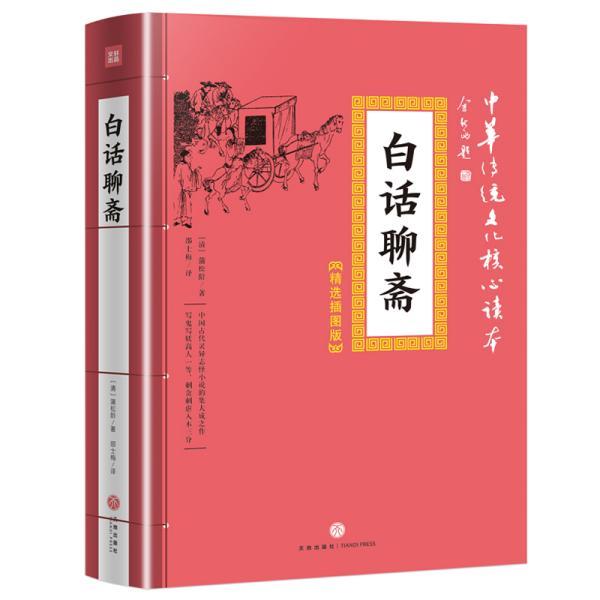 中国文化传统核心读本:白话聊斋(精选插图版)