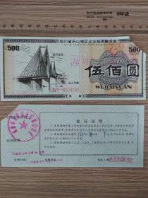 四川省乐山地区短期融资券两张.