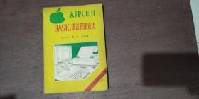 APPLELL BASIC语言程序设计
