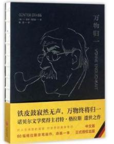 万物归一 精装正版 君特·格拉斯 诺贝尔文学奖得主君特·格拉斯遗作 中国现当代诗歌文学
