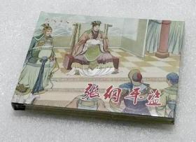 东汉演义连环画46集《张纲平dao》32开大精装 绘画  黄昕
