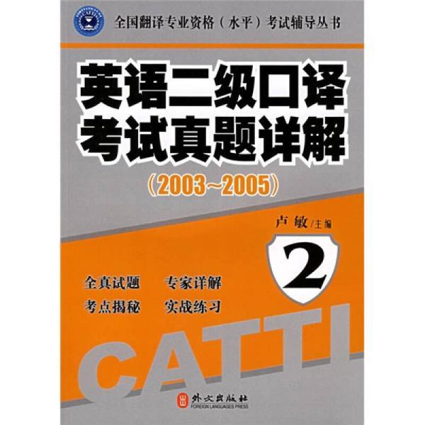 英语二级口译考试真题详解