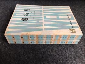 签名赠本 外国文学 / 外国文艺丛书 【癌症楼(一/二)】两册全 品好未阅自然旧