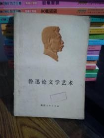 鲁迅论文文学艺术