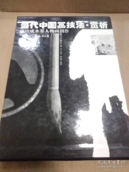 当代中国画技法、赏析.张培成水墨人物画创作