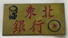 稀少毛主席像~东北银行(徽章)