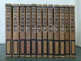 秘录大东亚战史  12册全 田村吉雄 富士书苑 1953年 日文原版