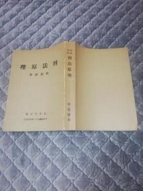 老版 刑法原理 最新增订版 1982年版 韩忠谟