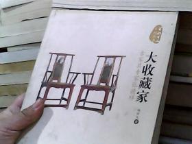 大收藏家:古家具专家张德祥