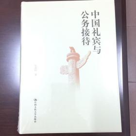 中国礼宾与公务接待(精)