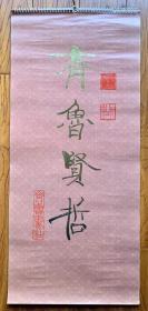 1985年齐鲁贤哲,月历(刘旦宅画集含封面13张全)